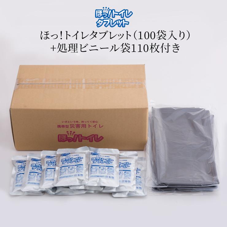 簡易トイレ 非常用 凝固剤 防災 おすすめ ほっ!トイレタブレット セット