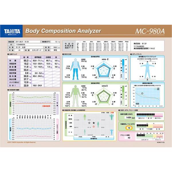 タニタ体組成計MC-980A plus専用カラー台紙1000枚入MC-980A-01ブラウンTANITA