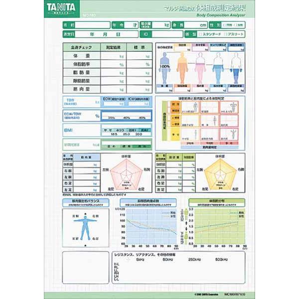 タニタ体組成計MC-180通常モード専用カラー台紙1000枚入MC-180-01グリーンTANITA