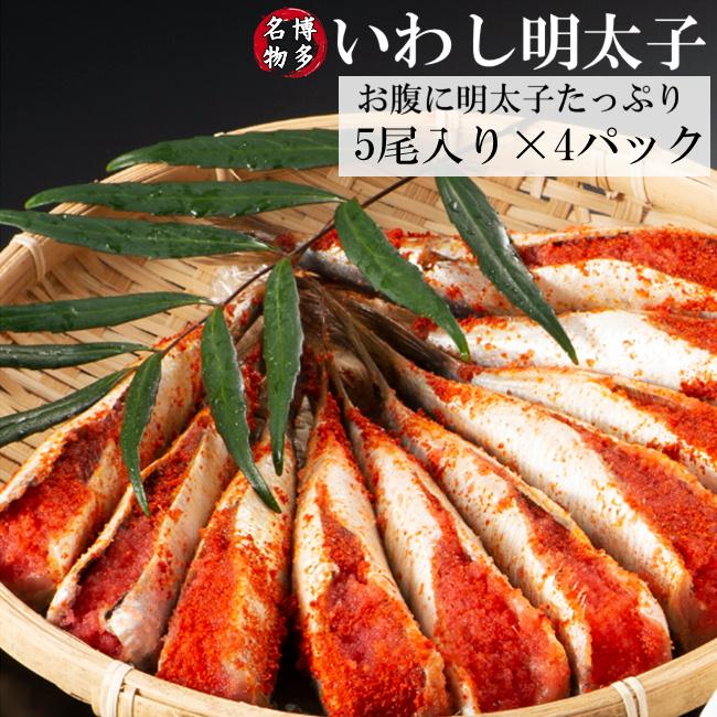 ランキングTOP5 博多名物 いわし明太子 百貨店でも大人気の味 5尾×4pc 辛子明太子 超激安 いわし めんたいこ いわしめんたい