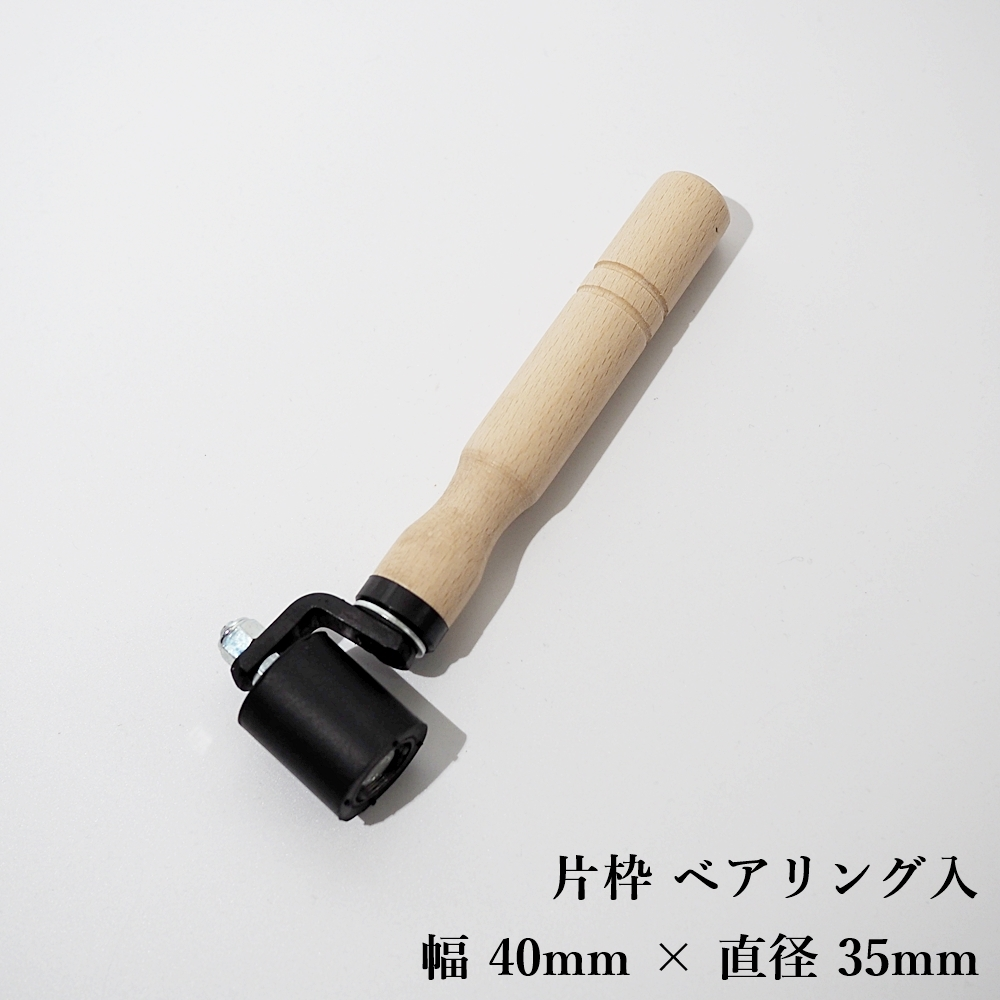 防水道具 ローラー 黒ゴムローラー 両枠 ベアリング入 40mm×直径 35 1個 OK80600