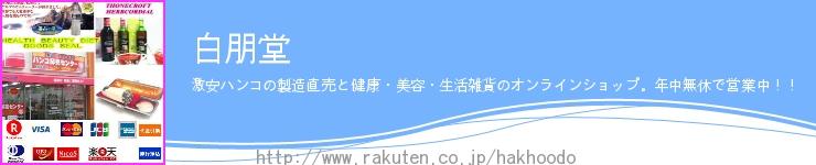 白朋堂:激安ハンコの製造直売と健康・美容・生活雑貨のオンラインショップ