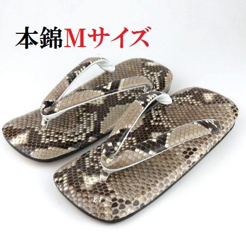 雪駄 メンズ 本錦ヘビ(Mサイズ)