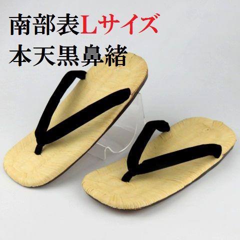 男本雪駄黒鼻緒(Lサイズ)