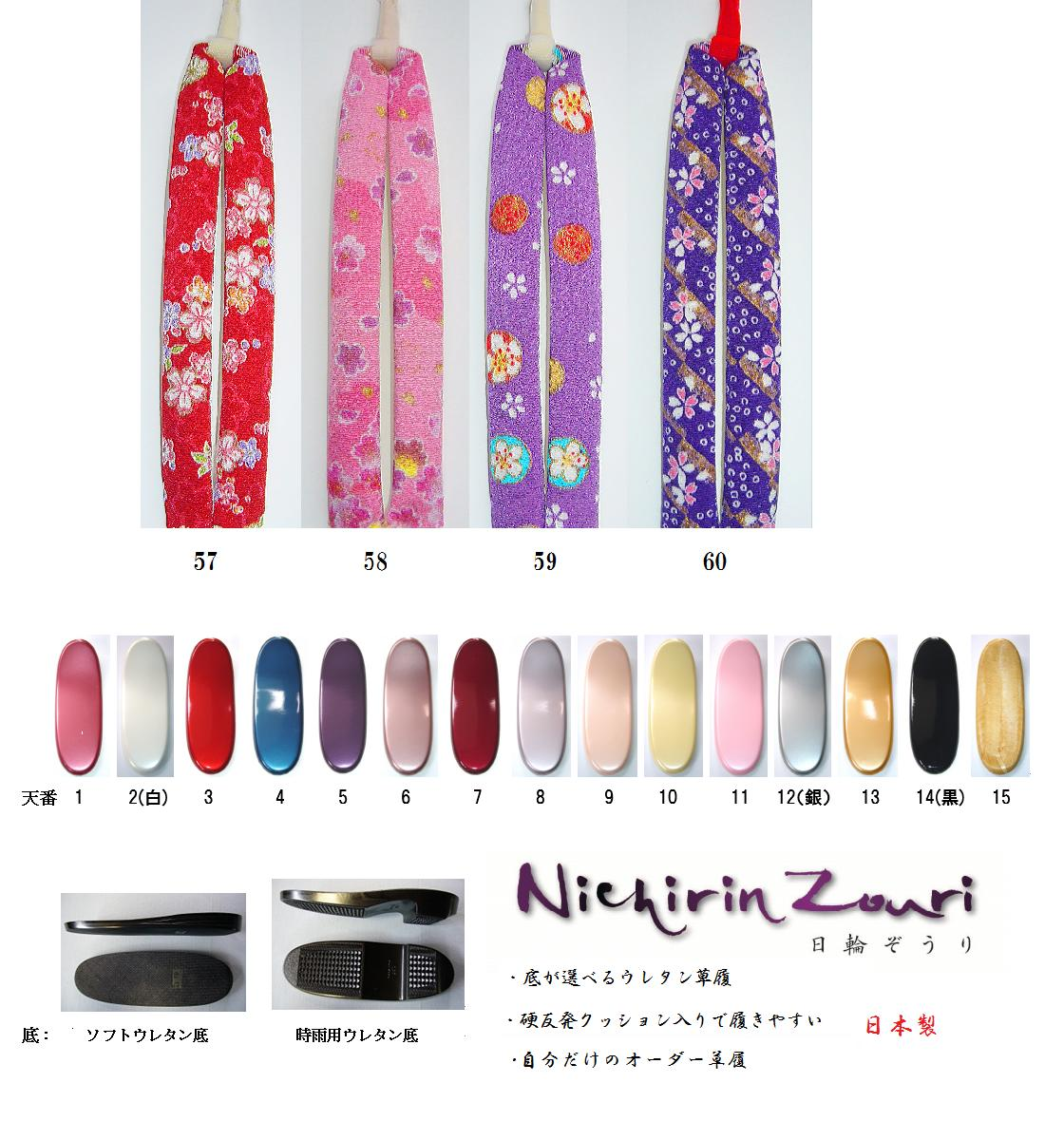 Choose from the bottom is urethane sandals! Nichirin Zouri-hinowa thongs-L(23.5cm) graduation ceremony, entrance ceremony, wedding, wedding reception, such as