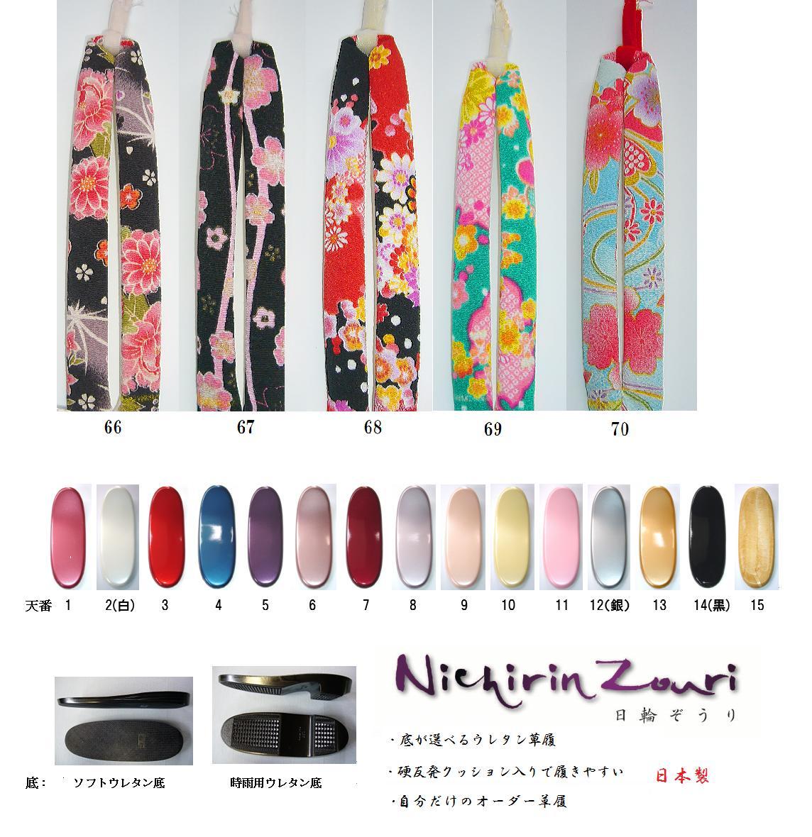 Choose from the bottom is urethane sandals! Nichirin Zouri-hinowa thongs-L(23.5cm) graduation ceremony, entrance ceremony, wedding, wedding reception, such as
