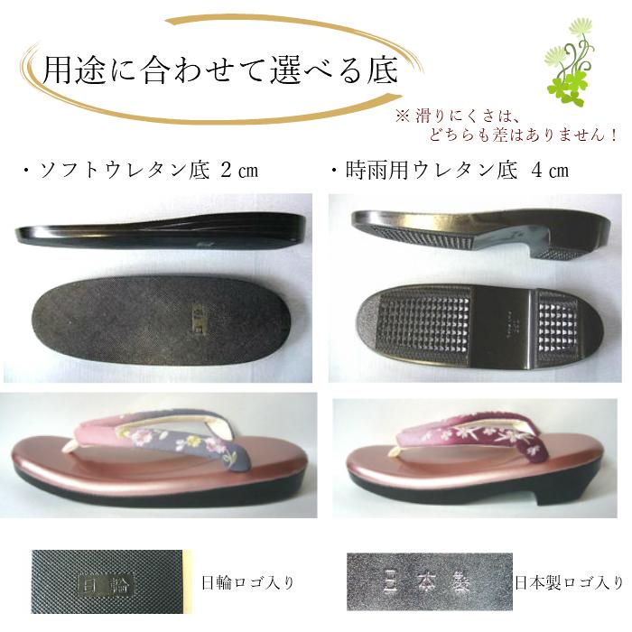 Creative urethane sandals! Nichirin Zouri-hinowa thongs-embroidered straps LL 25 cm