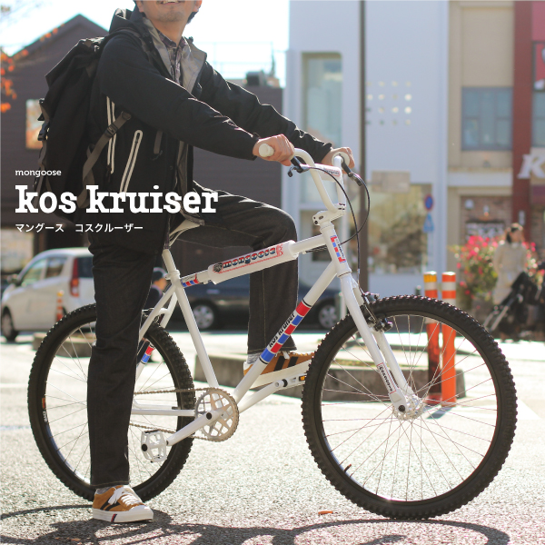 Released in 30 years! Old school BMX Mongoose ( Mongoose ), KOS KRUISER ( コスクルーザー )