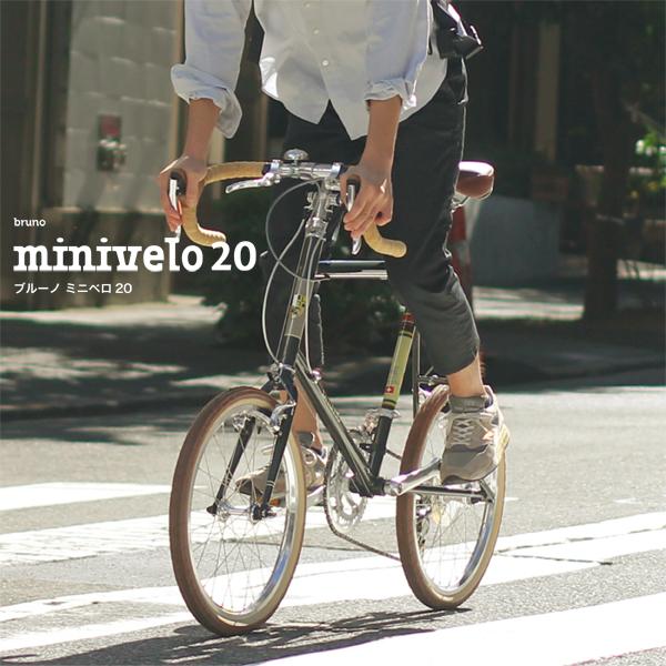 长骑也是手的东西!BRUNO(布鲁诺)的MINI VELO 20 ROAD(minibero 20道路)