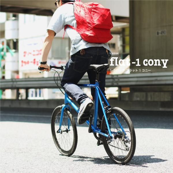 8段变速新上市!CYCROC(shikurokku)的minibero FLAT-1 CONY(平地1兔皮)