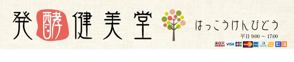 発酵健美堂:「発酵」を中心とした健康食品や化粧品を取り扱っております!