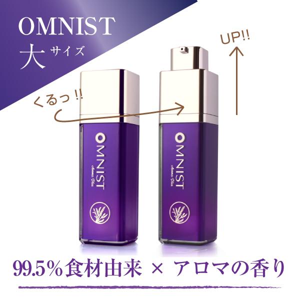 OMNIST(オムニスト)アロマプラス(アロマの香り)30ミリ/約2か月分/