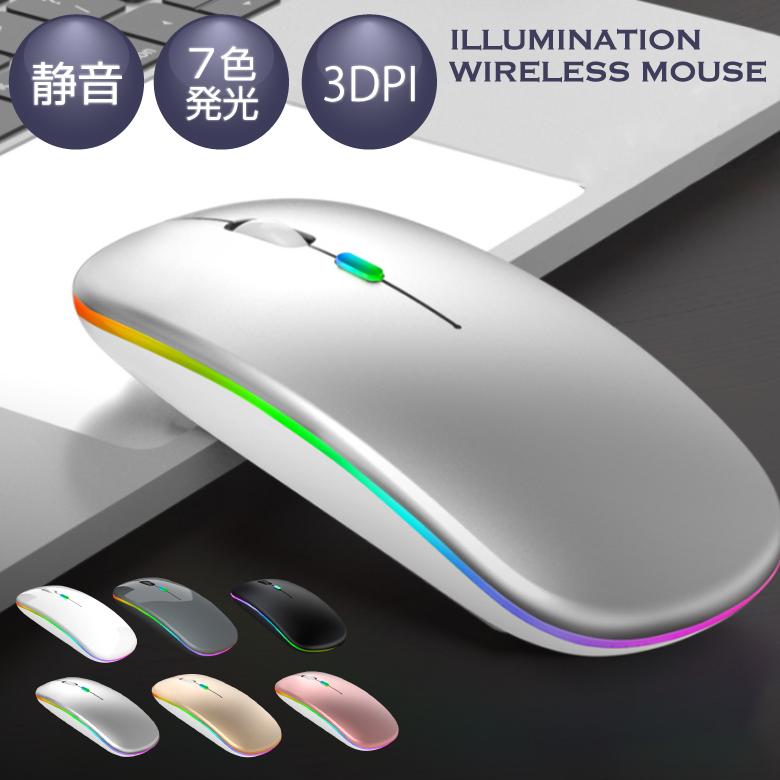 送料無料 7色発光 静音性抜群のワイヤレスマウス ワイヤレスマウス 7色ライト付き 充電式 静音 薄型 ファクトリーアウトレット 無線マウス 光学センサー 光学式 光るマウス かっこいい PCマウス 高感度 おしゃれ 2.4GHz ゲーミングマウス 軽量 レシーバー 省エネ 上品 USB充電 3段調節可能DPI