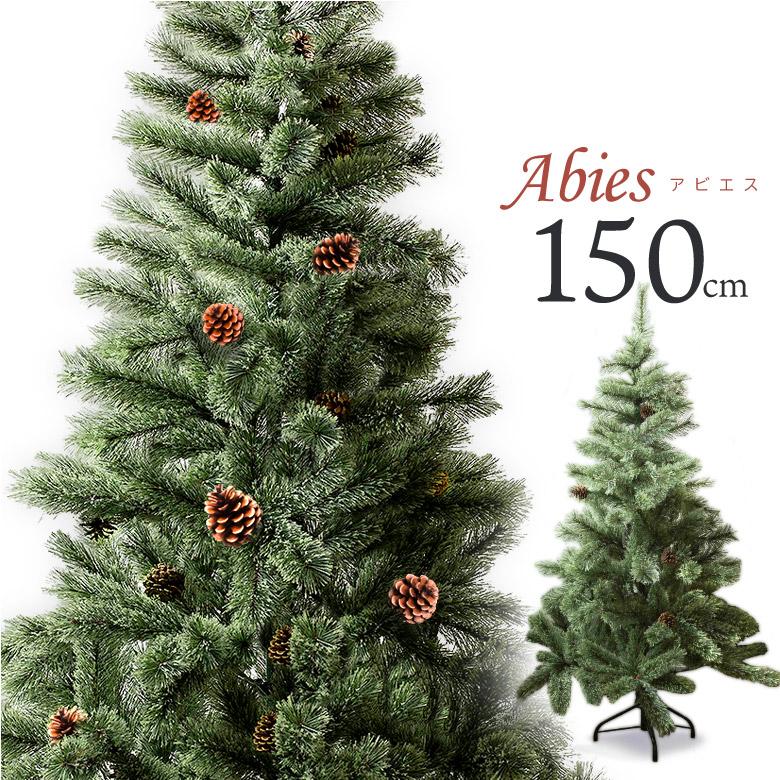 送料無料 まるで本物 リアルなモミの木を再現 松ぼっくり付き クリスマスツリー 北欧 150cm おしゃれ 150 高級 Abies 飾り ドイツトウヒツリー アビエス オシャレ クラッシックタイプ ショップ用 ヌードツリー インテリア オーナメントなし 全商品オープニング価格 店舗用 北欧風 高級クリスマスツリー 業務用