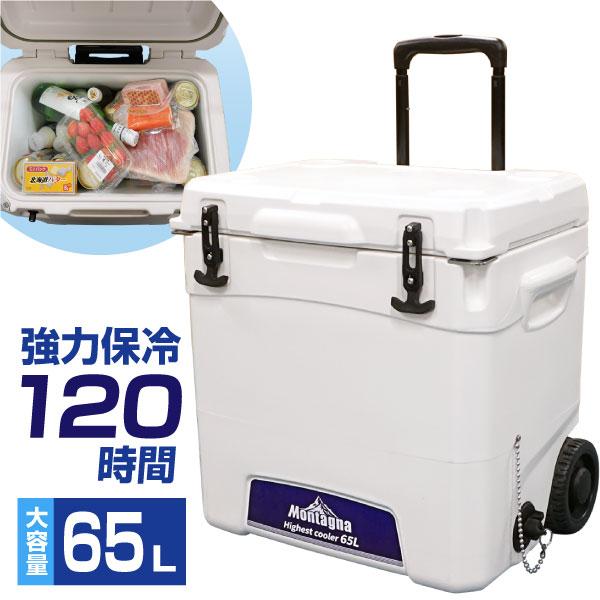 クーラーボックス 5日間保冷 65L 大型 大容量ハードクーラー キャスター付き 冷蔵ボックス クーラーバッグ アウトドア キャンプ レジャー バーベキュー BBQ お花見 釣り キャリー式 65リットル 3ヶ月保証付き