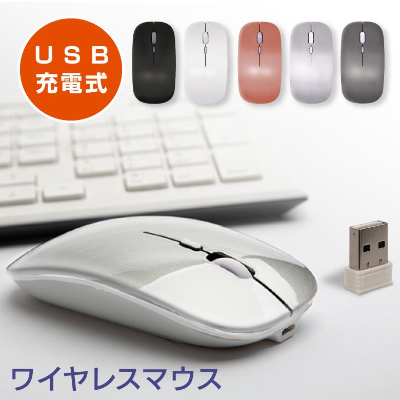 送料無料!静音設計でシンプルデザインなUSB充電式ワイヤレスマウス ワイヤレスマウス 充電式 静音 無線マウス 小型 光学式 電池交換不要 静音マウス シンプル マウス ワイヤレス 無線 1600dpi コンパクト 軽量 バッテリー内蔵 USB