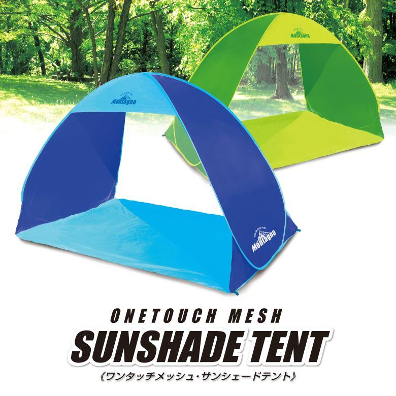 パッと広げるだけのかんたん設営 付与 スーパーSALE 10%OFF ワンタッチテント テント 2~3人用 公園 ポップアップテント バーベキュー プールテント ビーチテント キャンプ レジャー 海水浴 安売り アウトドア 簡易テント