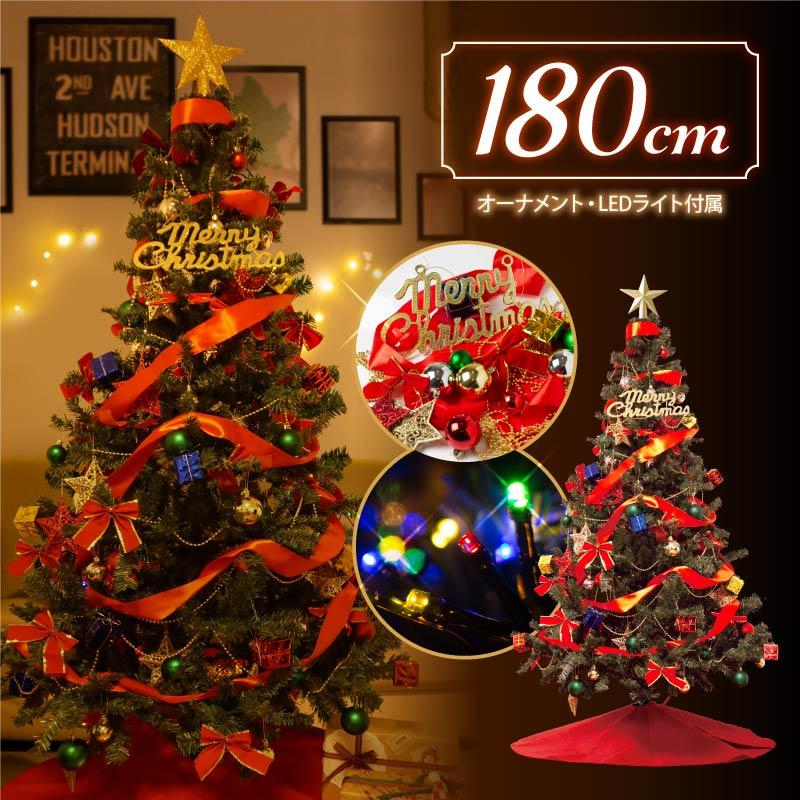 送料無料 10種のオーナメントと高輝度LEDライト120球付き クリスマスツリー 180cm 即納 北欧 おしゃれ オーナメント セット 飾り led クリスマス用品 クリスマスツリーセット オシャレ 卓抜 2020 オーナメントセット ショップ用 180 イルミネーションライト 店舗用 業務用