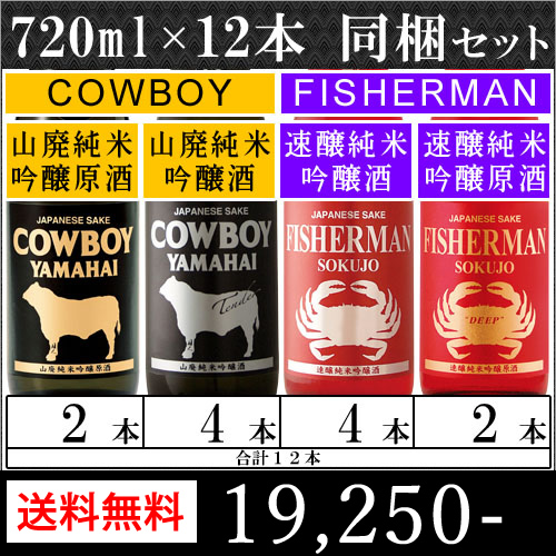 送料無料 お歳暮 早割り ギフト 日本酒 COWBOY ( カウボーイ ) + FISHERMAN ( フィッシャーマン ) 全種類セット ( 原酒 計4本 ) ( 山廃 純米吟醸 Tender Deep ) [ 日本酒 お酒 ]