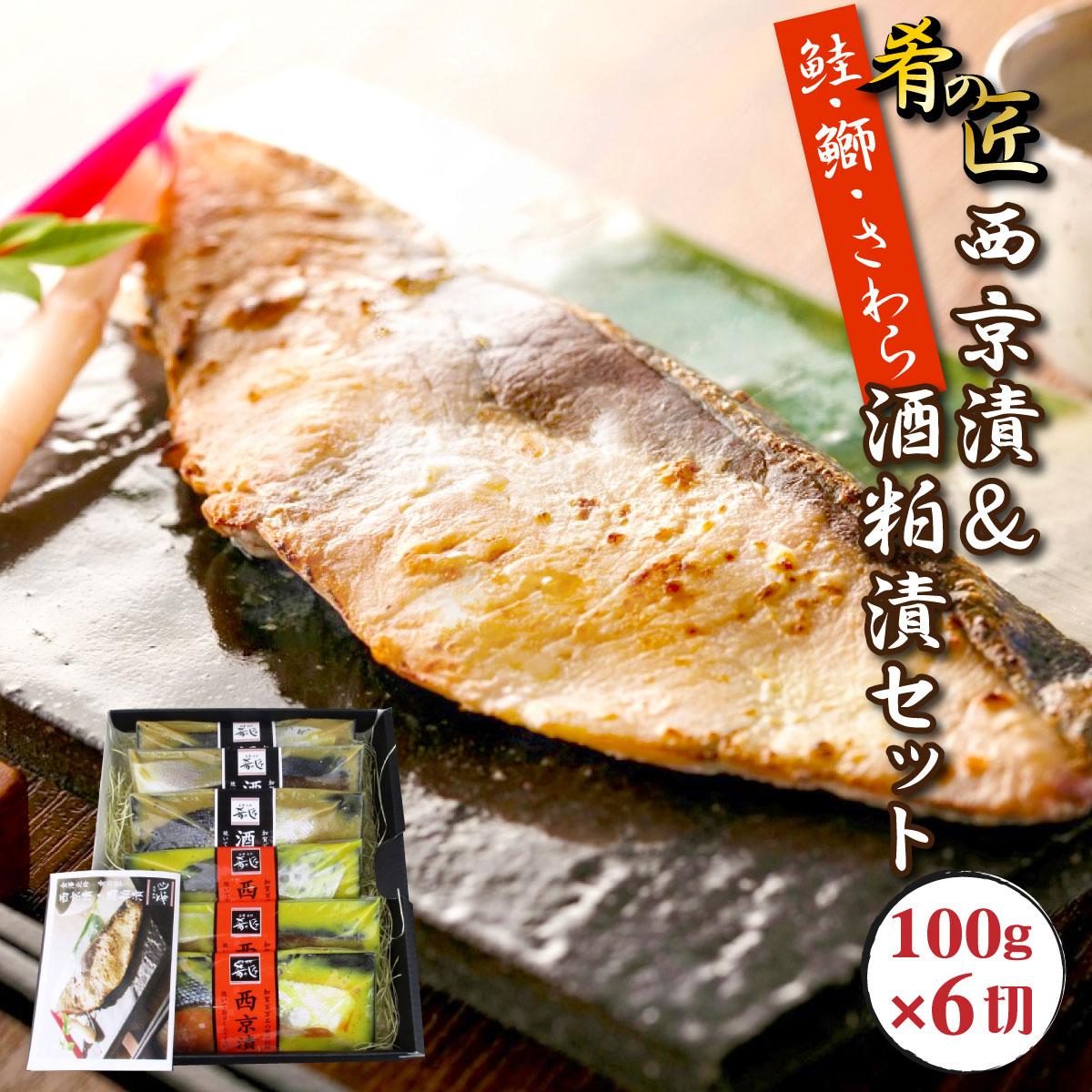 西京漬・酒粕漬6切セット (100g×6切)