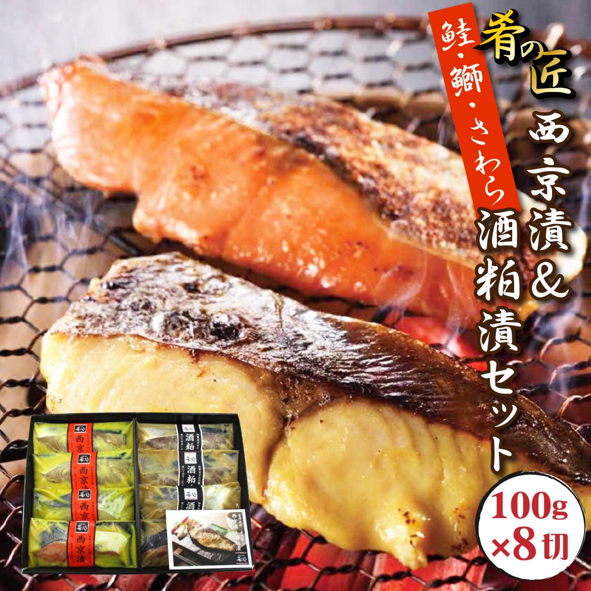 西京漬・酒粕漬8切セット (100g×8切) 鮭 鰆 鰤