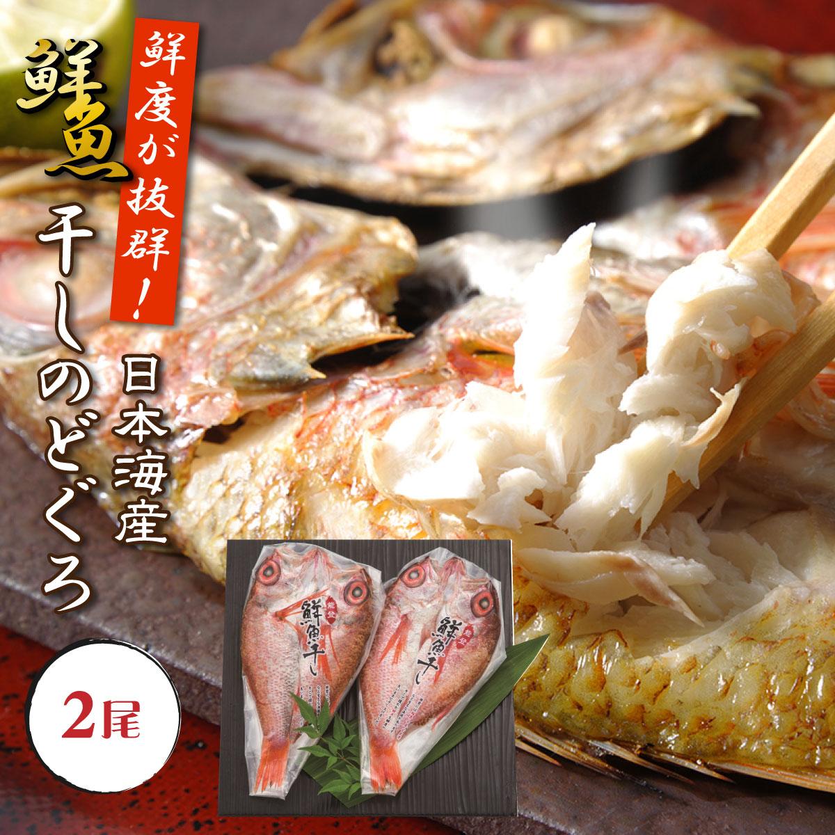 日本海産 のどぐろ 鮮魚干し (1尾×2個) セット 一夜干し 石川県 能登地方 伝統 魚醤油『いしり』使用