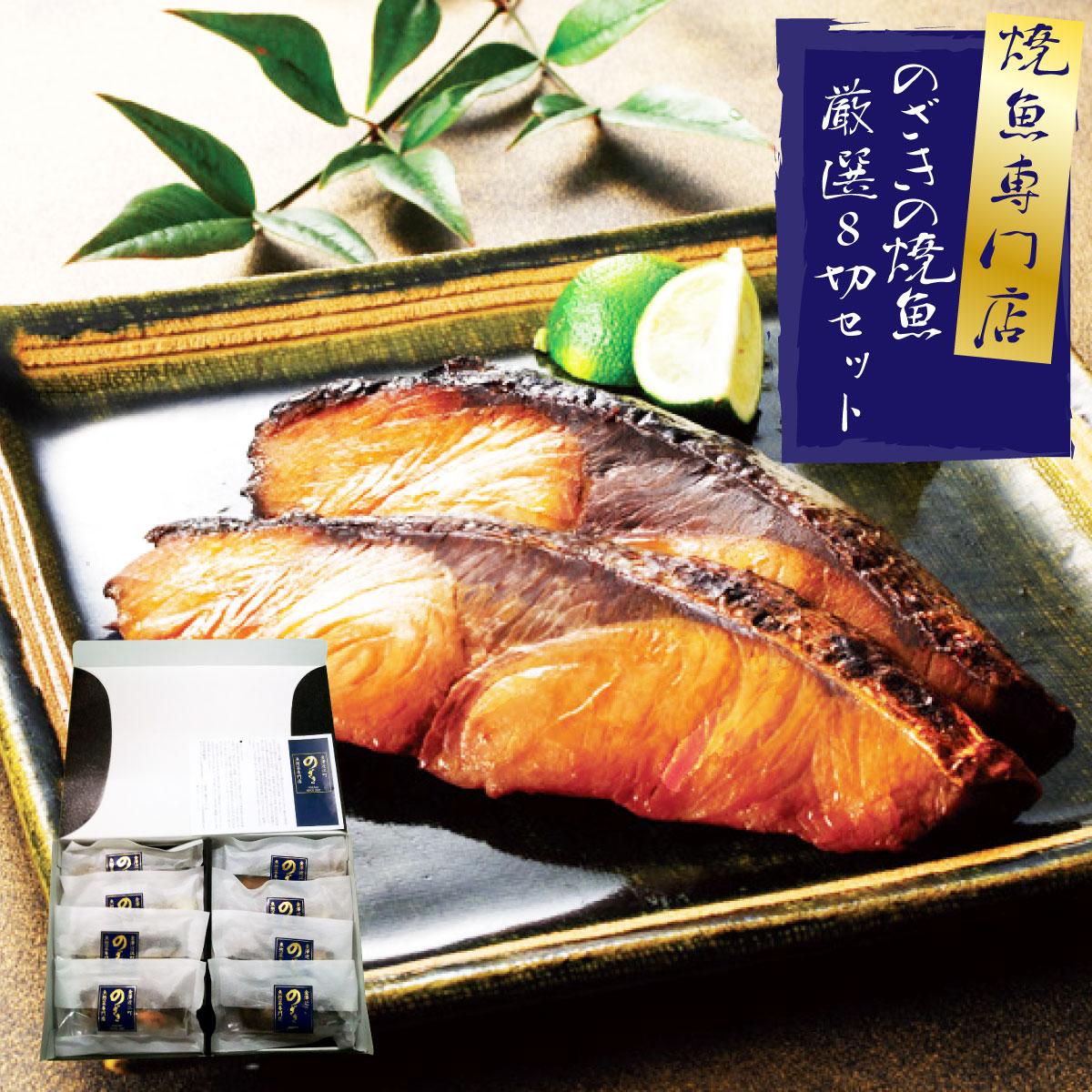 金沢近江町市場 のざきの焼魚 厳選 8切セット 照焼 西京焼 酒粕焼