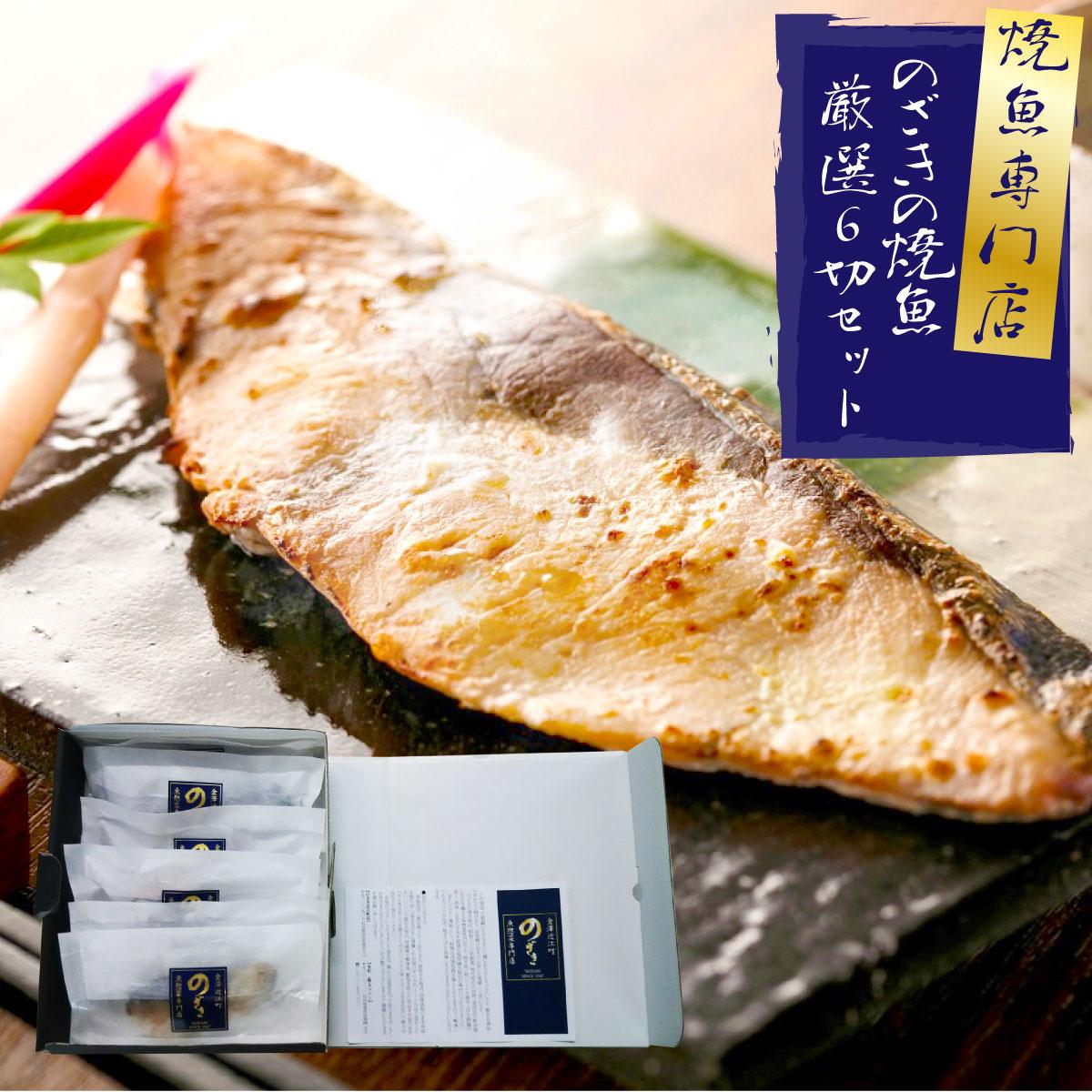 金沢近江町市場 のざきの焼魚 厳選 6切セット 照焼 西京焼 酒粕焼