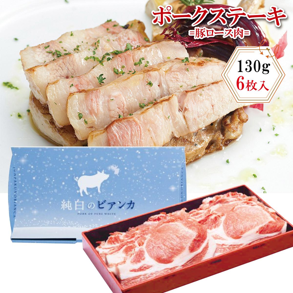ポークステーキ(豚ロース肉)6枚