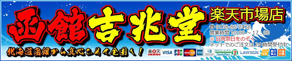 函館吉兆堂 楽天市場店:北海道産食材を取り扱うお店です!