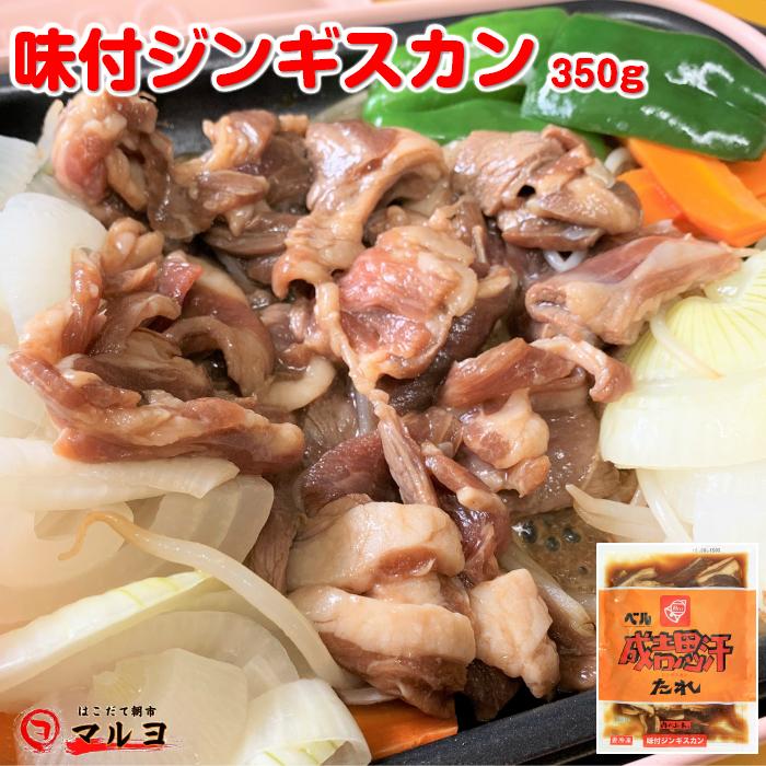 北海道ベル食品定番 ジンギスカンのタレ使用 ジンギスカン 350g 味付 セール 通信販売 肉 ベルのタレ使用 北海道 鍋 ラム