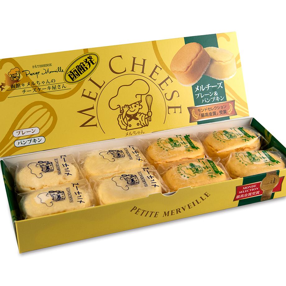 プレーン×4個 パンプキン×4個のセットです プティ メルヴィーユ メルチーズプレーン 8個入 販売 パンプキン 購入