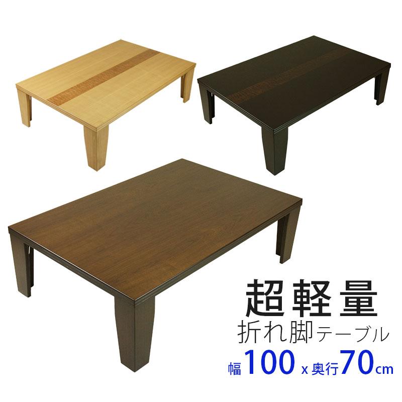 【超軽量】折れ脚テーブル 70x100cm 折りたたみ 座卓 折り畳みテーブル 国産 日本製 リビングテーブル センターテーブル