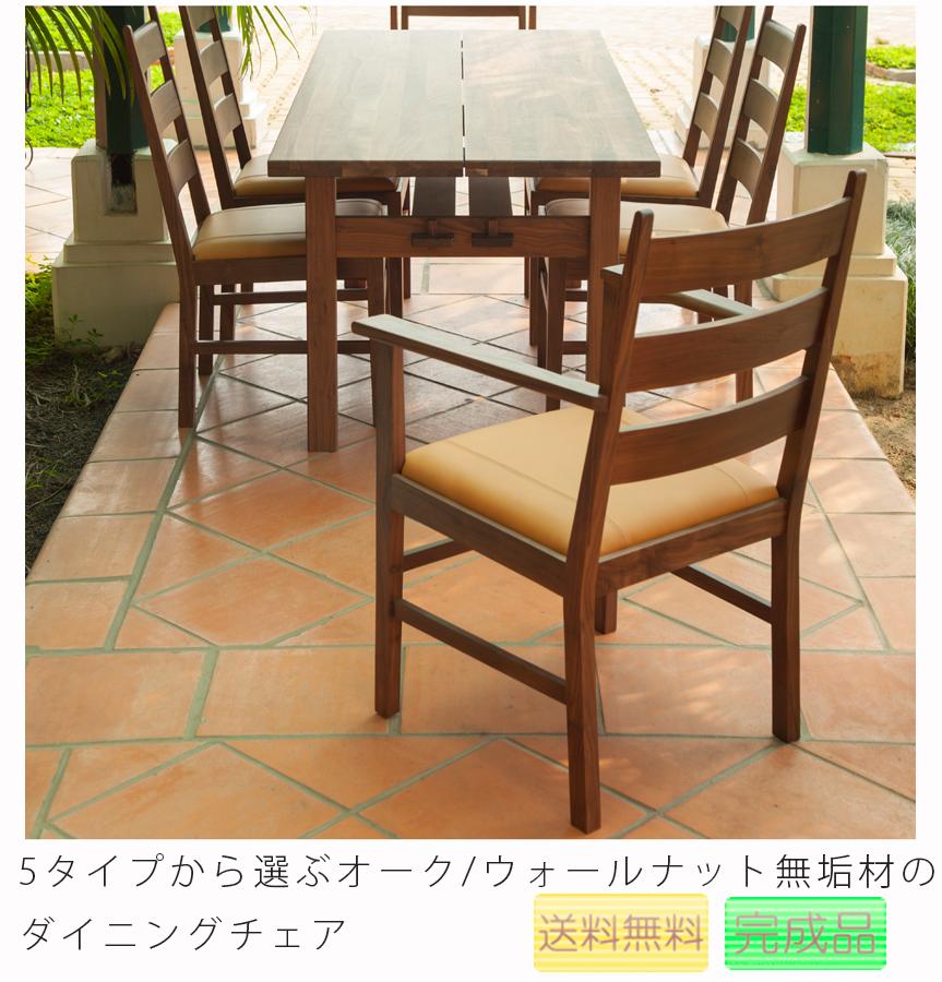 5タイプから選ぶ無垢材のダイニングチェアー木製 ナラ(オーク),ウォールナット 北欧/ダイニングチェア /食卓椅子(ダイニング椅子)/テーブルチェア(テーブルチェアー)/ダイニングにぴったりのチェア/肘付チェア/アームチェア