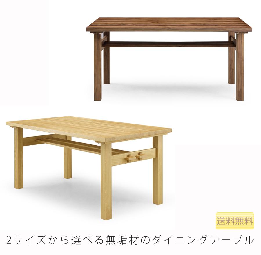 2サイズから選べる無垢材のダイニングテーブル木製 ナラ(オーク),,ウォールナット,食卓机/食卓テーブル/長方形テーブル,4人掛け/6人掛け,150cm/180cm,北欧,GREEN/ROSEMARY