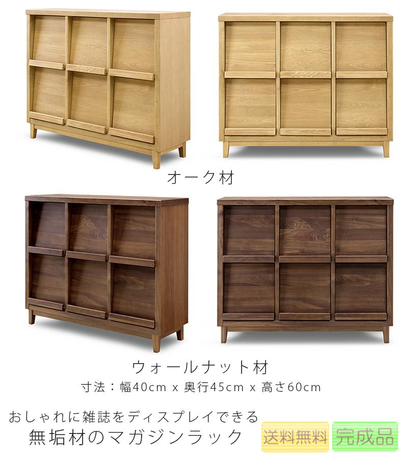 激安通販の オーク/ウォールナット120幅マガジンシェルフ木製 ナラ/天然木 ナラ/天然木 無垢材/無垢, 北欧デザインの雑誌収納棚/リビングボード_マガジンラック/GREEN, PRIMACLASSE JAPAN:dbaa863a --- hortafacil.dominiotemporario.com