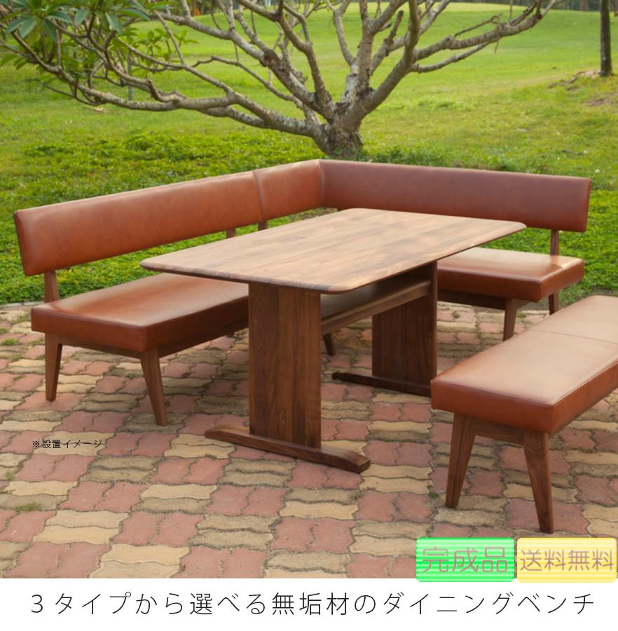 3タイプから選ぶ無垢材のダイニングベンチ木製 ナラ(オーク),ウォールナット 北欧/ベンチチェア /食卓椅子(ダイニング椅子)/肘付ベンチアGREEN/YUZU