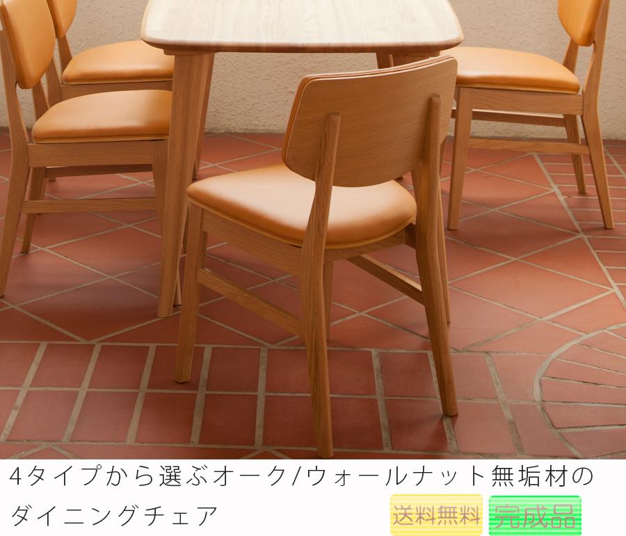 4タイプから選ぶ無垢材のダイニングチェアー木製 ナラ(オーク),ウォールナット 北欧/ダイニングチェア /食卓椅子(ダイニング椅子)/テーブルチェア/ダイニングにぴったりのチェア/肘付チェア/アームチェア/GREEN/YUZU