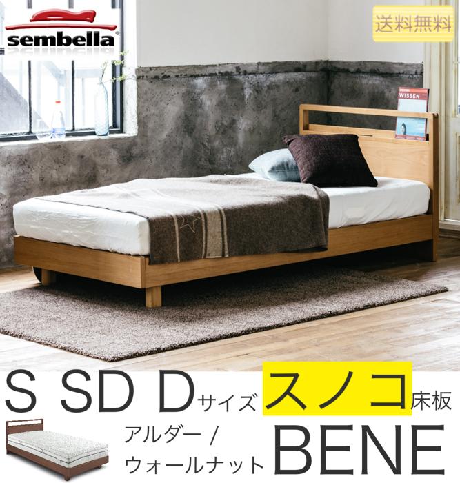 センベラ(Sembella) ベーネ ベッドフレーム スノコタイプ シングル・セミダブル・ダブル コンセント付き