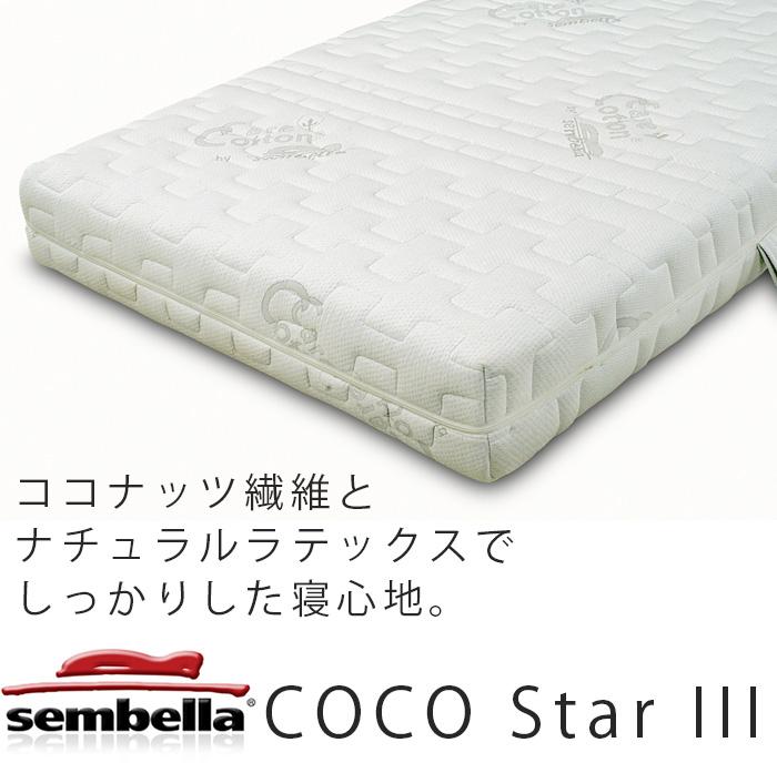 【正規品】センベラ Sembella ココスター ナチュラルラテックス マットレス シングル セミダブル ダブル ラテックスベッド
