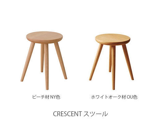 飛騨産業 Crescent クレセント スツール チェア 飛騨産業 椅子 国産 板座 ナラ ホワイトオーク ビーチ ブナ 無垢材 SD601 SD602 SD601B