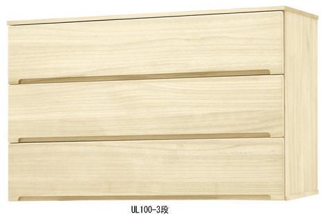 スタッキングチェスト《UL-100-3段》【日本製】