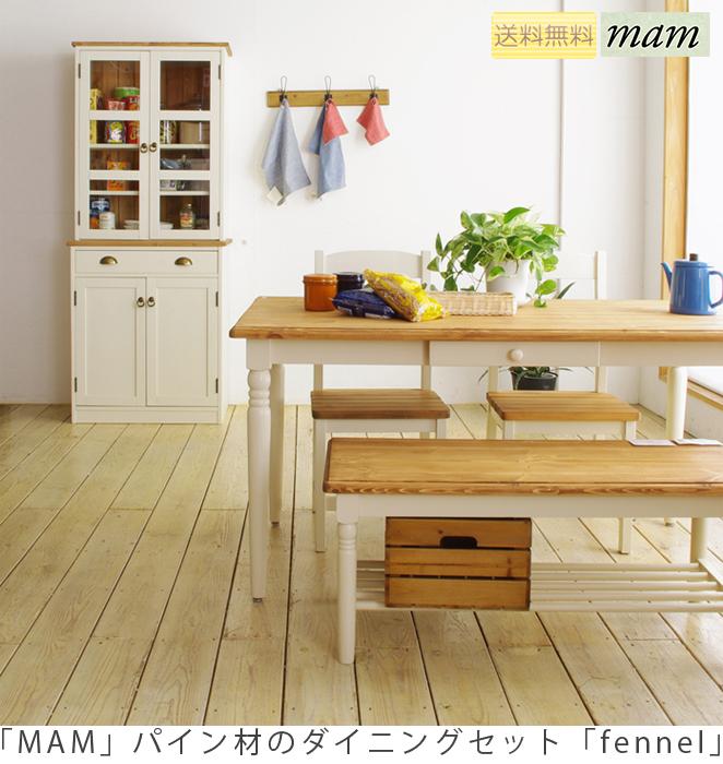 パイン材のシンプルなダイニングテーブル チェア・ベンチ オプションあり MAM fennel フィンネル