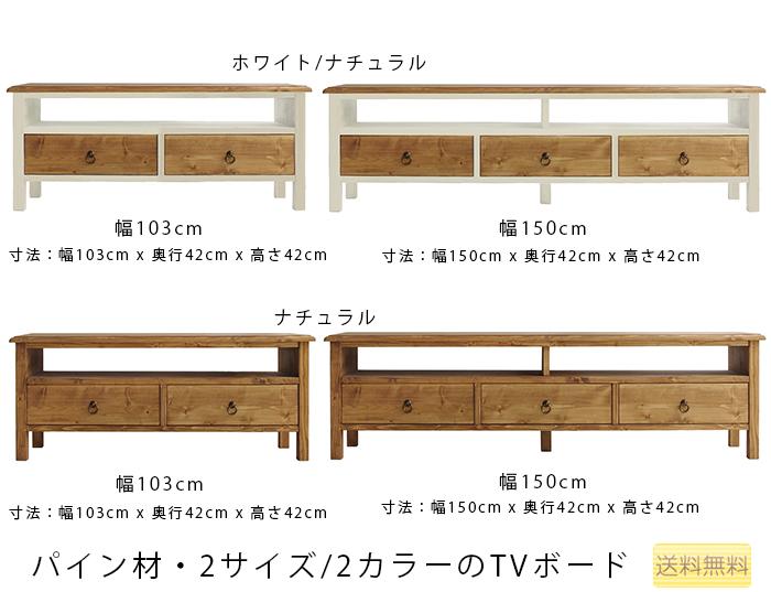 パイン材のTVボード(テレビ台)2カラー・2サイズ MAM / orris