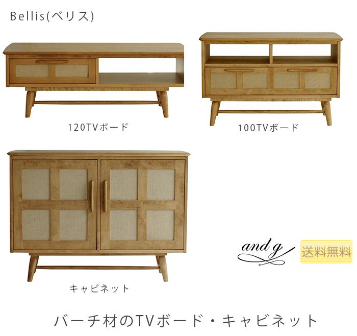 バーチ無垢材のオープンTVボード・キャビネット Bellis / and g(アンジー)
