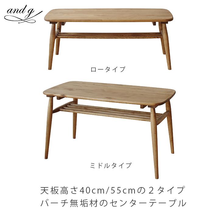 センターテーブル 天板高さ2タイプ バーチ無垢材 Logie / and g(アンジー)