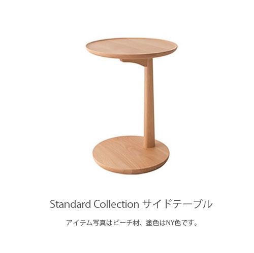 飛騨産業 Standard Collection スタンダードコレクション テーブル サイドテーブル ソファテーブル 丸テーブル コーヒーテーブル ミニテーブル ビーチ ブナ ナラ材 ホワイトオーク ウォルナット キツツキ 幅39cm 高さ52cm SD605B SD605N SD605U