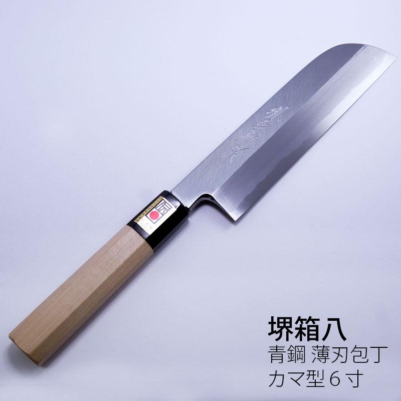 伝統工芸士の手による最高級の包丁です。 堺兼近作 薄刃包丁 カマ形 青銅 6寸 刃渡り16.5cm