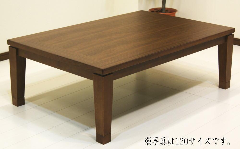 [日本製] 家具調こたつ リビングコタツ ウォールナット ブラウン色 幅75cm 105cm 120cm ルーブ