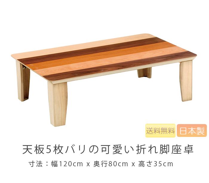 折りたたみ 座卓 リビングテーブル ローテーブル 幅120cm 木製 長方形 折れ脚 座卓 アロー
